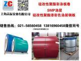SMP彩钢板销售,采用硅改性聚酯漆涂层,质保20年