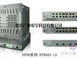 EPON系列:EP8503-12