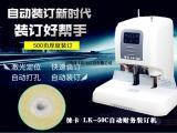 徕卡LK-50C自动装订机铆管装订激光定位语音打孔机