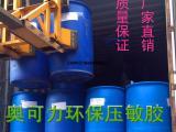 厂家直销水性丙烯酸脂压敏胶,压敏胶水价格