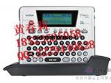 兄弟标签打印机PT-18RZ销售供应商家