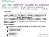 鹰潭|赣州|吉安偶联剂成分检测,硫化剂配方化验