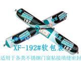 翔富牌中性硅酮密封胶XF-192软包装量大从优