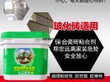 即刷即贴 强力瓷砖胶粘结剂粘合剂 保合背涂胶 地砖上墙专用