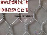 护坡铁丝网||勾花护坡网
