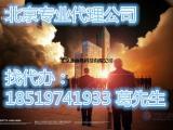 北京申办房建总包资质流程和要求