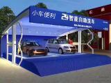 小车便利自助洗车机(OEM)