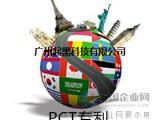 pct专利申请_pct专利申请的流程和步骤