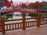 仿木栏杆仿木护栏在成都仿木建筑的特点分析