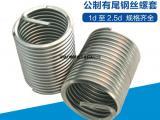 1、英制钢丝螺套规格,英制螺纹钢丝螺套,钢丝螺套英制规格