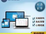 心理测评软件系统 心理素质测评系统云端版 京师博仁
