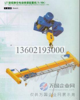 LT型低净空电动单梁起重机