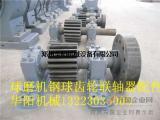 球磨机齿轮|烘干机齿轮|回转窑齿轮|大型齿轮齿圈加工厂家