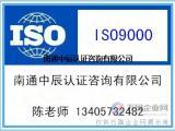 供应南通ISO9000质量体系认证