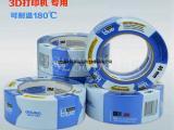 3M2090蓝色美纹纸胶带3D打印机测试胶带船舶喷涂遮蔽胶带