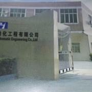 广东振业自动化工程有限公司的形象照片