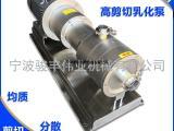 SRH3型三级乳化泵
