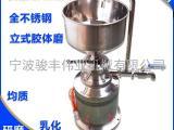 JML型立式胶体磨机