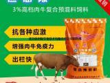 肉牛预混料排行榜 十大名牌肉牛饲料(预混料)