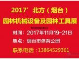 2017 北方(烟台)园林机械设备•园林工具展览会