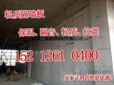 10公分轻质隔墙板生产厂家 全国包安装!