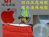 市面上常见纺织硅胶丝印凹凸压花工艺及常见故障处理