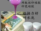 HF-8509纺织硅胶针织布料丝印用不渗透硅胶