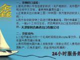 北方转口公司,天津转口公司,就选天津保利合鑫进出口有限公司
