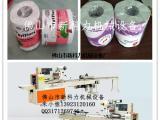 卫生卷纸包装机、卷纸自动包装机械