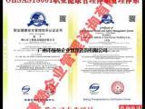 怎样申请OHSAS18001