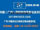 2018年广州物流展第9届中国广州国际物流装备与技术展览会