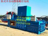鸿运YDW-80型半自动废纸箱卧式打包机效率高
