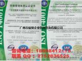 怎样办理ISO14001环境管理体系