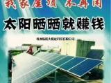 振阳太阳能光伏系统,太阳能路灯
