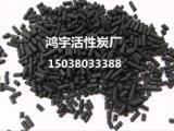 专业活性炭供应商鸿宇 柱状活性炭  除甲醛能手