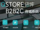 """Qstore(店库) 强力助推企业打造""""新零售""""商业生态闭环"""
