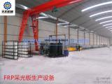 玻璃钢采光板生产设备0