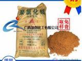 广西28%含量聚合氯化铝 工业污水净 絮凝剂 高效聚合氯化铝