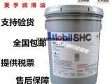 美孚力富SHC100 220 460 1500高温润滑脂
