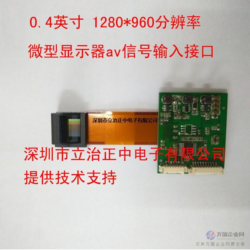 960高清分辨率0.4英寸微型显示器微型投影机设备便携民用