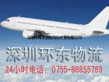 深圳至全国物流专线 航空运输 深圳空运物流公司