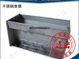 5孔不锈钢双面料槽 料线  养殖设备