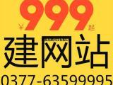 今年南阳市门户网站建设多少钱