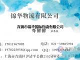 深圳到台湾的物流公司