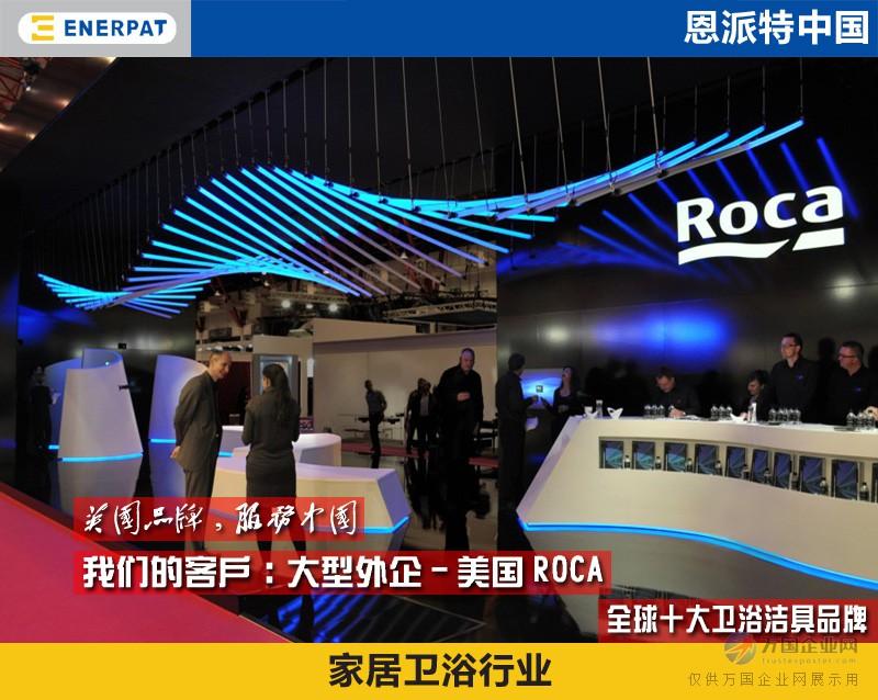 恩派特中国-美国ROCA