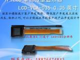 0.35英寸单目集成显示模块lcd微型显示器彩色显示模块AV