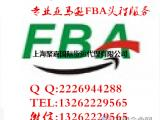 美国FBA货代亚马逊FBA拼箱FBA海运