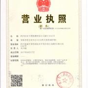四川信安工程检测有限公司遂宁分公司的形象照片