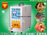 力华自制 简易 感应加热电源 质量可靠 退火效果好