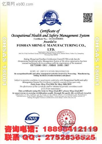 哪里办理的OHSAS18001职业健康安全管理体系值得信赖图1